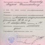 Сертификат Чеканова Андрея - лечебное дело