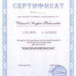Сертификат Чеканов Андрей - классический массаж