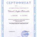 Сертификат - антицеллюлитный массаж