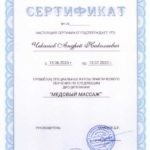 Сертификат Эстетик Профи - медовый массаж