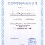 Сертификат Эстетик Профи - спортивный массаж