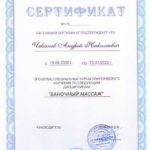 Сертификат Чеканова Андрея от Эстетик Профи - баночный массаж